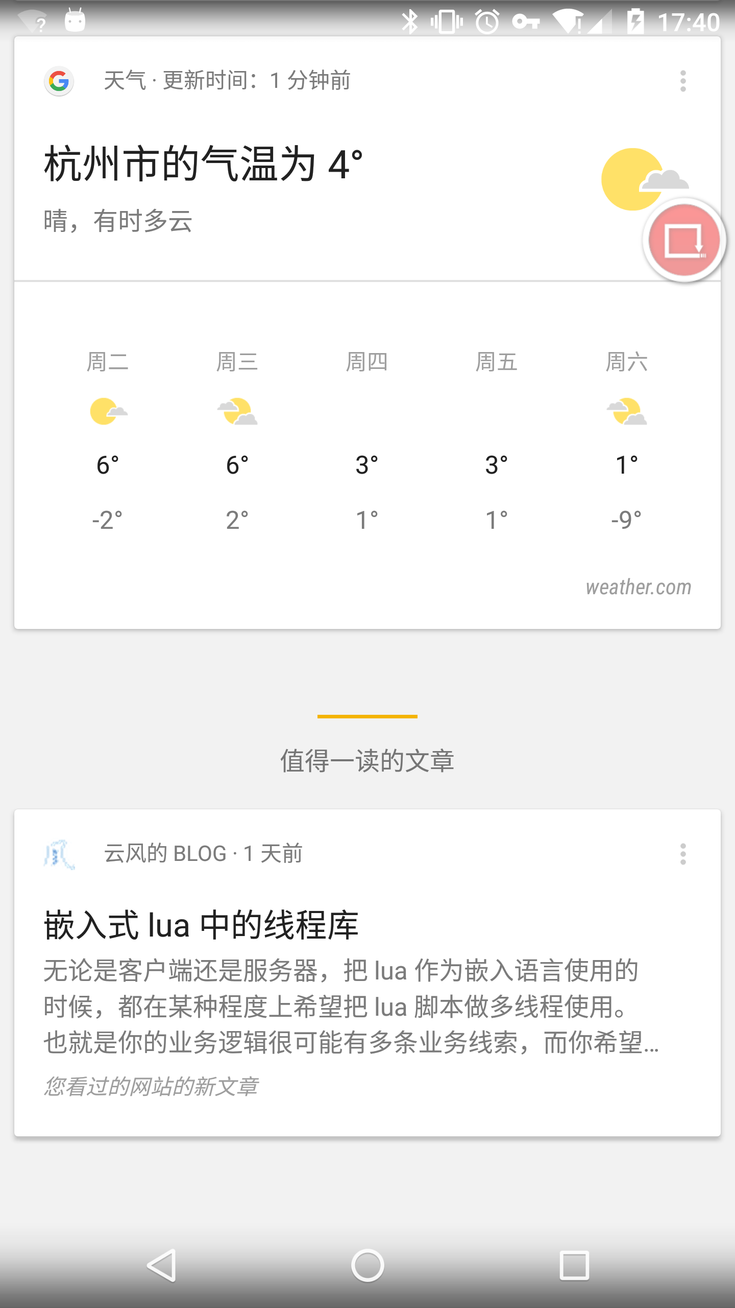1_google_now_screen_shot